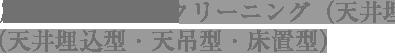 店舗・オフィスクリーニング(天井取付型)